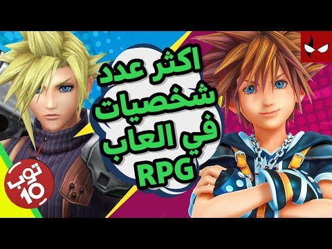 توب ١٠ اكثر عدد شخصيات قابلة للعب في العاب RPG