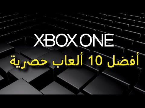 أفضل 10 ألعاب حصرية على XBOX ONE حتى الآن (أو شبه حصرية)