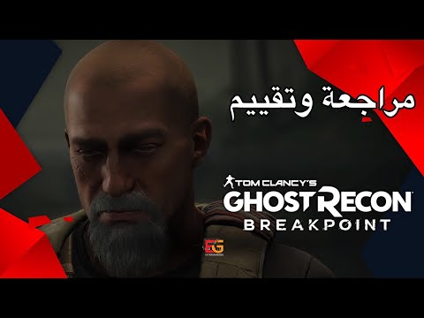 مراجعة وتقييم Ghost Recon Breakpoint
