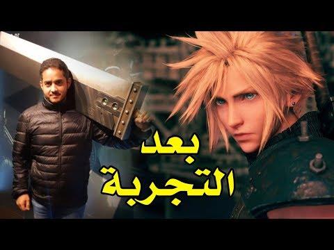 Final Fantasy 7 Remake ???? بعد ٢٣ عام