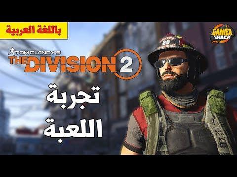 [ بالعربية ] The Division 2 ???? رجل الإطفاء البطل ????????????