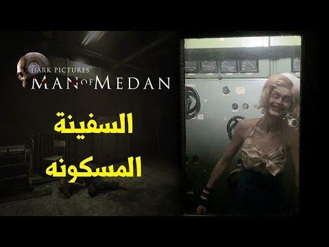 Man of Medan ????رحله السفينه