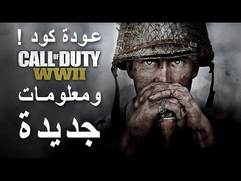 كود و الحرب العالمية   أهم التسريبات   غزو نورماندي   Call Of Duty WWII