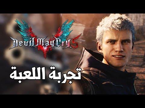 Devil May Cry 5 ???? الزعيم ينرفز