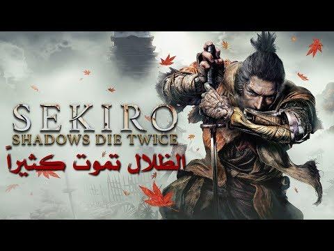 مراجعة وتقييم Sekiro: Shadows Die Twice