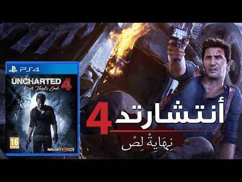 مراجعة و تقييم لعبة Uncharted 4: A Thief's End