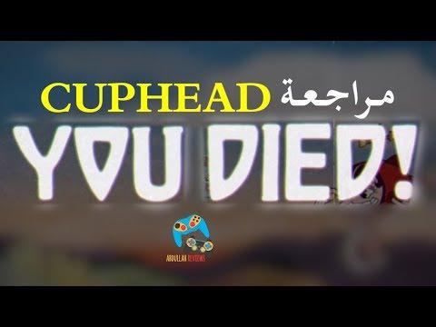 مراجعة وتقييم لعبة Cuphead