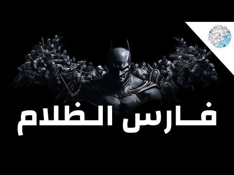 فارس الظلام: كيف غيرت سلسلة باتمان اركام ألعاب الأبطال الخارقين؟