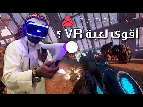 تجربة مسدس الفي ار   لعبة فار بوينت مع السلاح   Farpoint VR