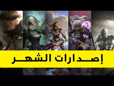 إصدارات الألعاب لشهر فبرايــر 2017