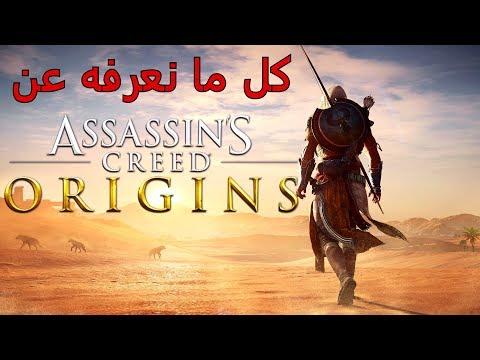 كل ما نعرفه عن Assassin's Creed: Origins