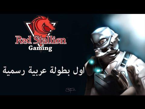 اول بطولة خليجية رسمية : Blacklight من @rsi_gaming