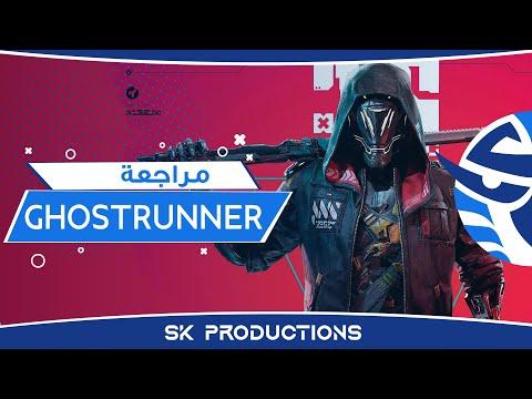 مراجعة Ghostrunner