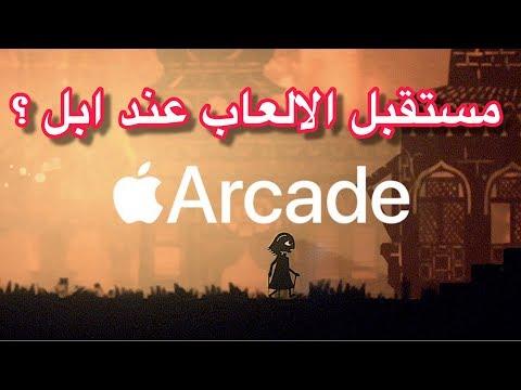 ثورة العاب الجوال والتابلت عند ابل / ملخص المؤتمر !!