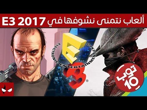 توب 10 : ألعاب نتمنى نشوفها في E3 2017