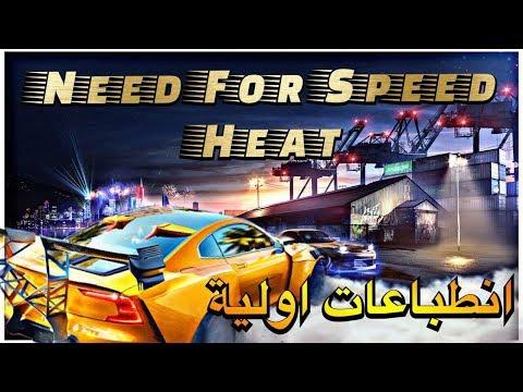 Need For Speed Heat إنطباعات أولية