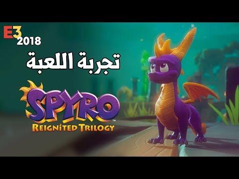[E3] Spyro Reignited Trilogy ???? تجربة لعبة
