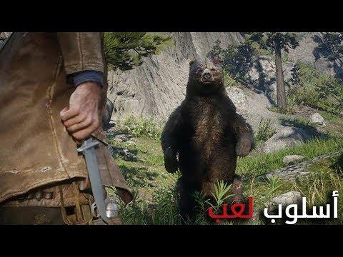 كيف تصطاد دب أسطوري Legendary Bear في Red Dead Redemption 2