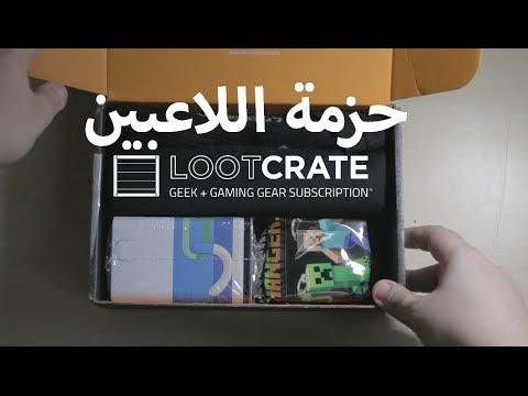 فتح حزمة اللاعبين : #Lootcrate
