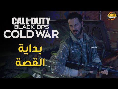 [مترجم] Cold War ???????? بداية اللعبة حماس