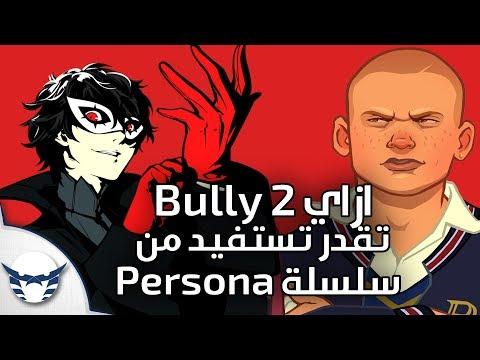 ازاي Bully 2 تقدر تستفيد من سلسلة Persona