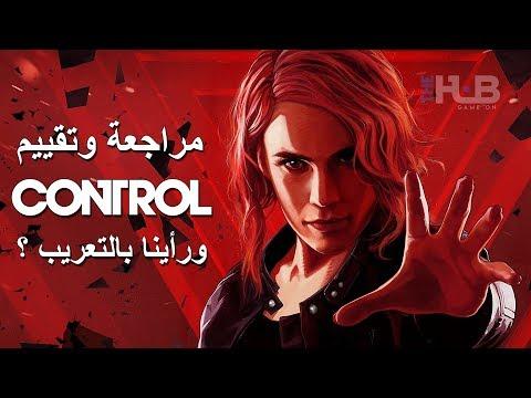 مراجعة وتقييم لعبة CONTROL ورأينا بالتعريب ؟