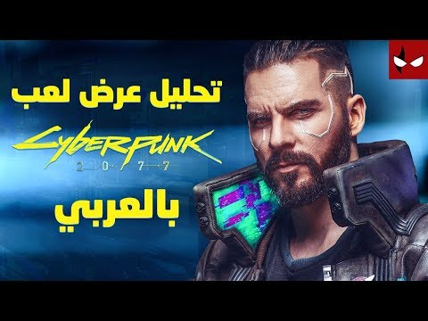 تحليل عرض لعب Cyberpunk 2077 بالعربي