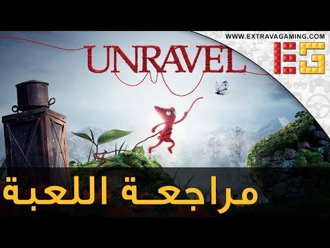 مراجعة و تقييم لعبة Unravel