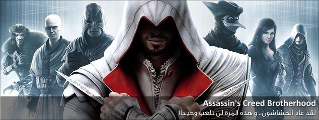 مراجعة Assassin's Creed: Brotherhood