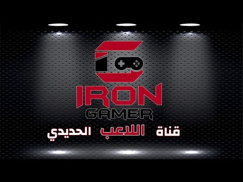 IRON GAMER Trailer قناة اللاعب الحديدي
