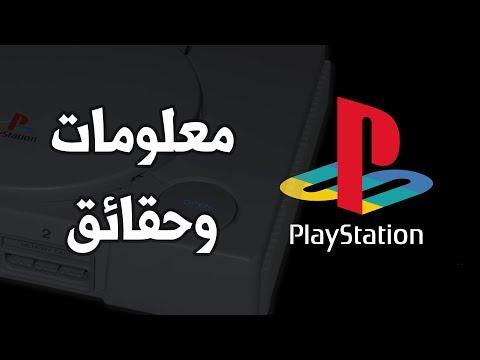 PlayStation | بلايستيشن