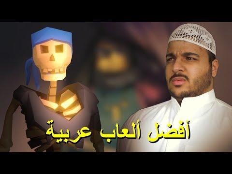 البحث عن أفضل لعبة عربية