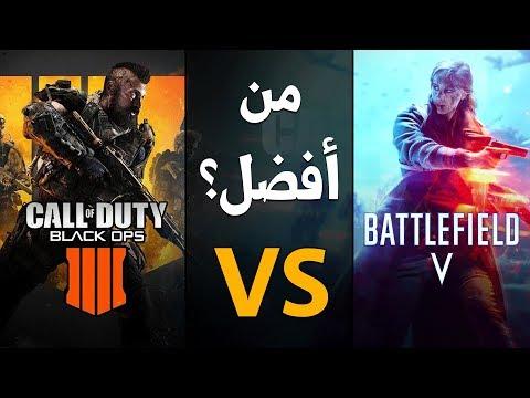 Black Ops 4 VS. Battlefield V   أيهما أفضل؟