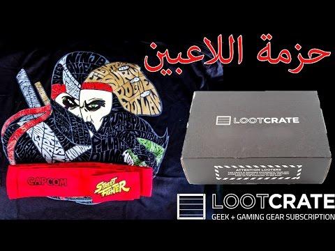 حزمة اللاعبين :(المعركة) : LootCrate