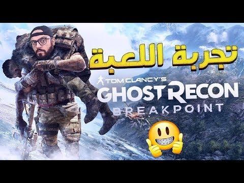 شرح وتجربه لعبة???? Ghost Recon Breakpoint حلوه ولا ????❗️