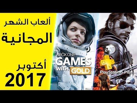 الألعاب المجانية لشهر أكتوبر 2017 | Xbox Gold VS PS Plus