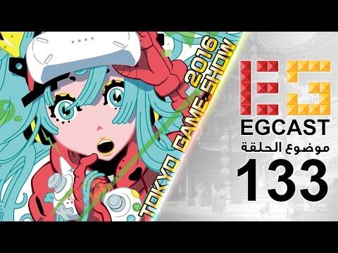 موضوع حلقة بودكاست وفيديوكاست EGCast رقم 133