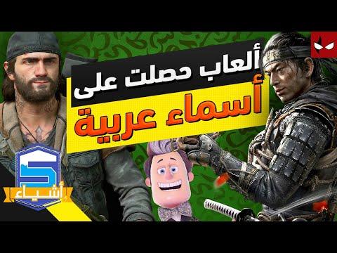 خمس ألعاب حصلت على أسماء عربية