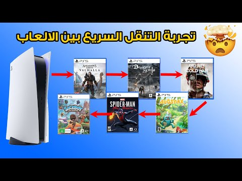 PlayStation 5 ⚡️???? تجربة سرعة التنقل بين الالعاب