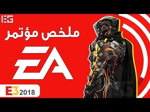 ملخص مؤتمر EA في حدث #E3 2018