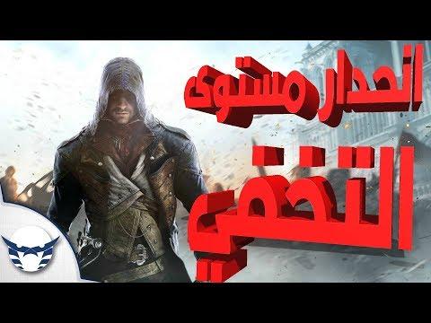 انحدار مستوى التخفي في سلسلة Assassin's Creed