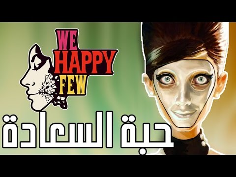 We Happy Few ᴴᴰ ☺ حبة السعادة