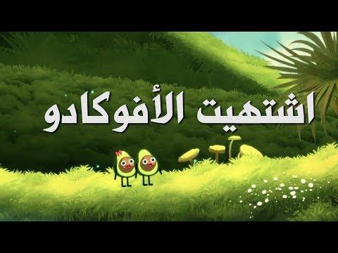 مراجعة اللعبة العربية AvoCuddle