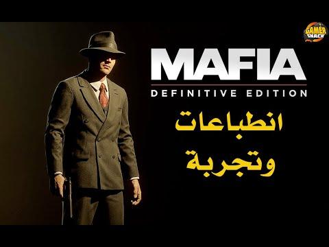Mafia: Definitive Edition ???? مراجعة و تجربة في واحد