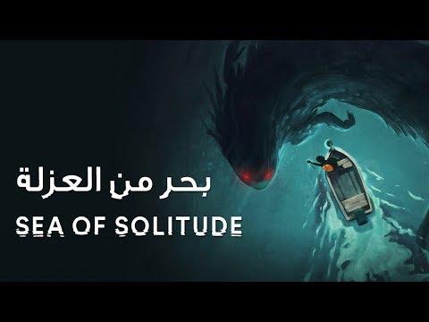 مراجعة وتقييم اللعبة الغريبة Sea of Solitude