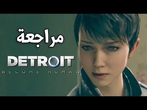 Detroit المراجعة | نحو الإنسانية