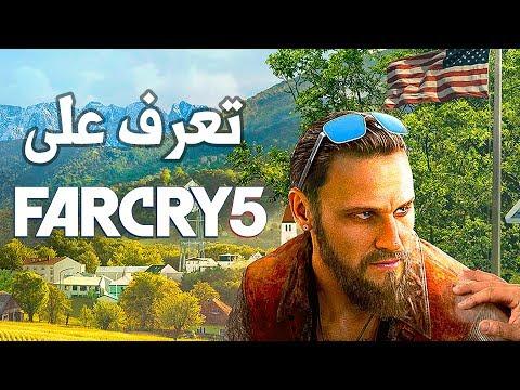 Far Cry 5 كل شيء عن