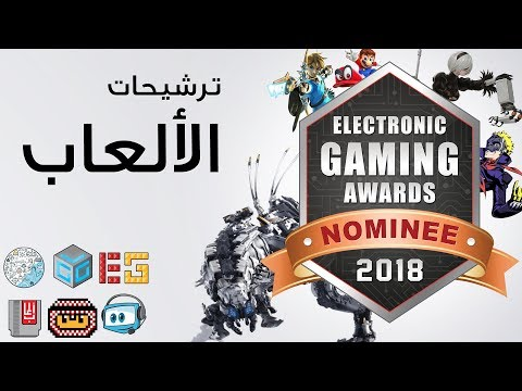الألعاب المرشحة للفوز بجوائز حدث Electronic Gaming Awards لعام 2018