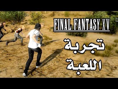 Final Fantasy 15 تجربة اللعبه