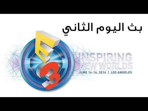 آخر مستجدات E3 2016